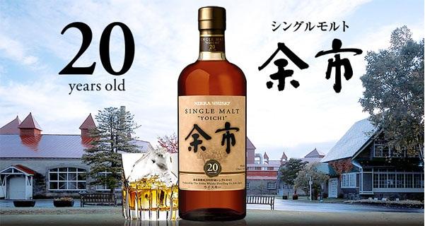 Nikka Yoichi 20Y Whisky 日本余市20年威士忌