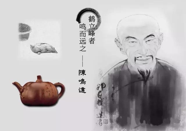 清代紫砂壺名家陳鳴遠