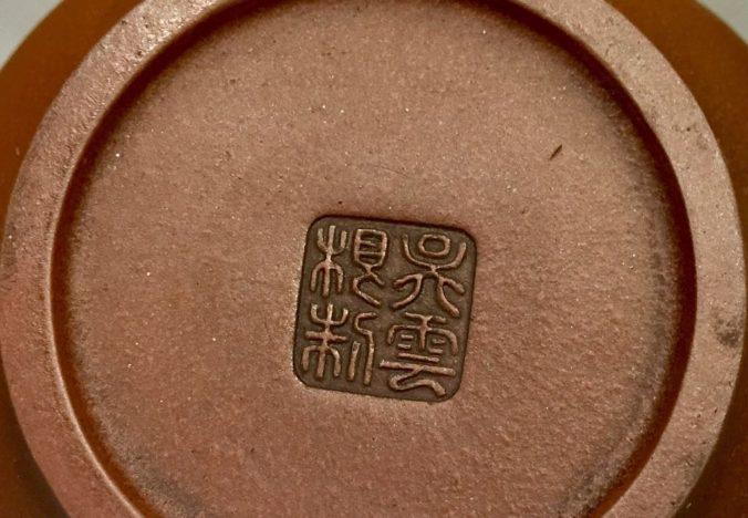 紫砂壺名家 吳雲根 大師 手工製 梅花傲骨 珍藏壺