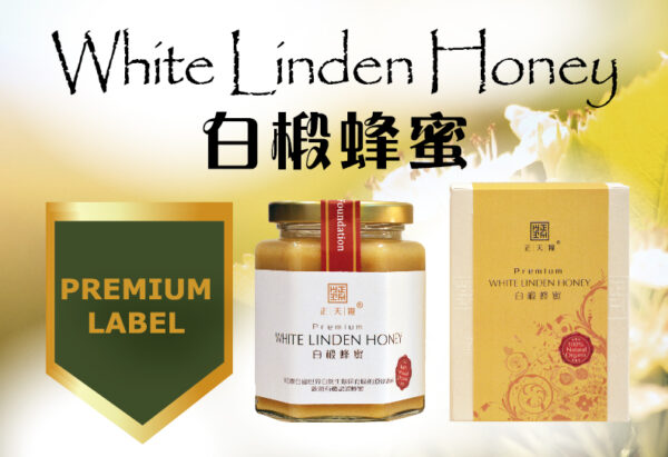 正天糧 PREMIUM LABEL 白椴蜂蜜 White Linden Honey