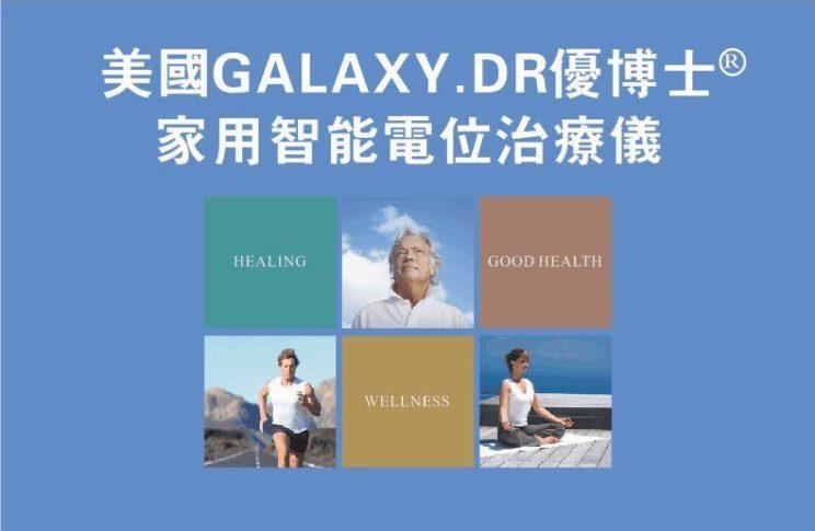 美國Galaxy.Dr優博士家用智能電位治療儀