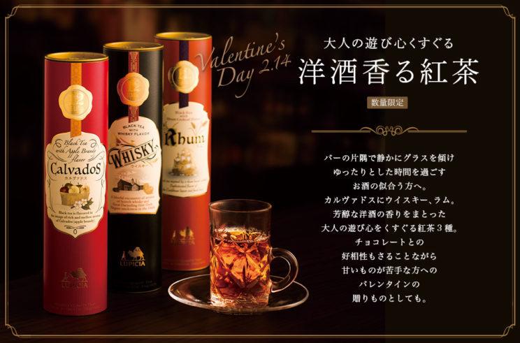 日本超人氣 Lupicia 威士忌紅茶包